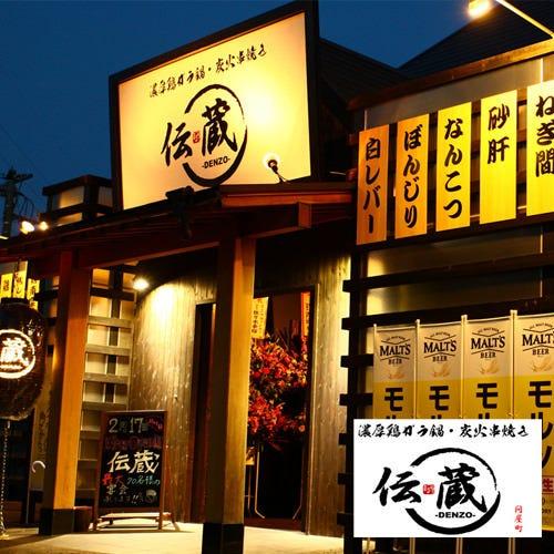 伝蔵 高崎問屋町店のイメージ写真