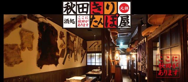 秋田きりたんぽ屋のイメージ写真