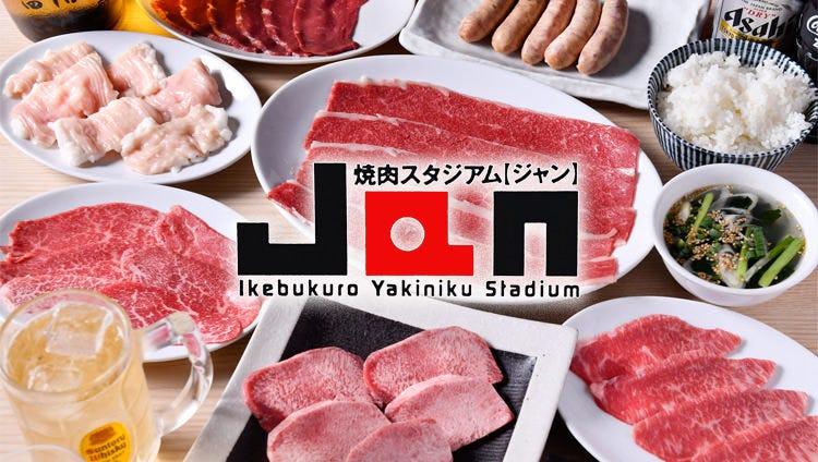 焼肉スタジアム JAN 池袋東口店のイメージ写真