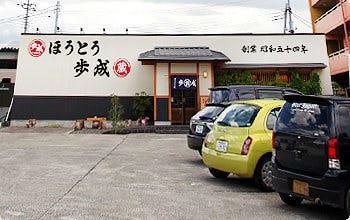 ほうとう蔵 歩成(ふなり) フルーツライン店のイメージ写真