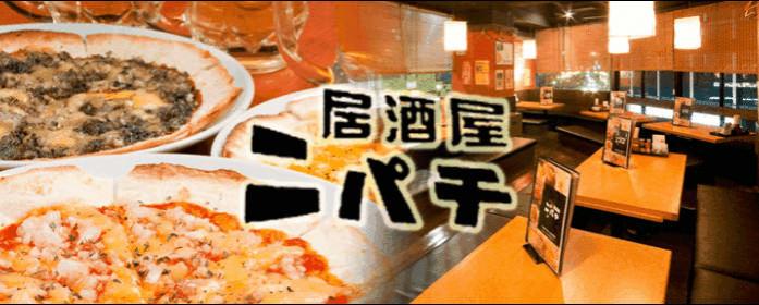 ニパチ JR茨木駅前店のイメージ写真
