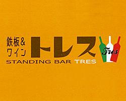 尼崎/伊丹/川西/宝塚/三田_阪神尼崎 鉄板&ワイン トレス_写真2