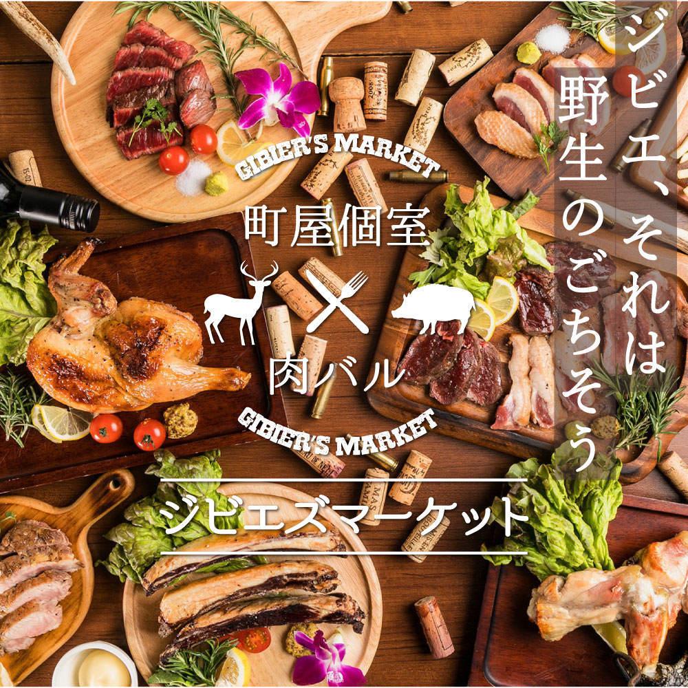 町屋個室×肉バル ジビエズマーケット 大門・浜松町店のイメージ写真