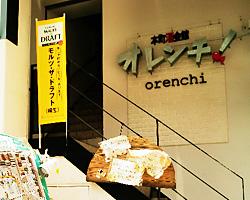 本町酒会館 オレンチ!のイメージ写真