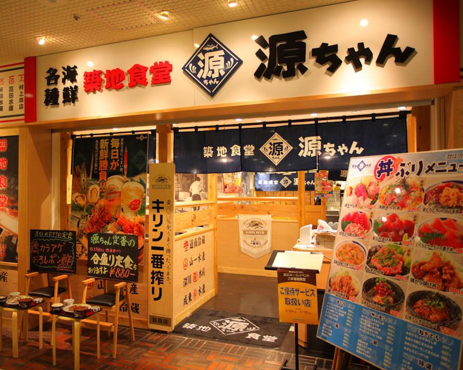 築地食堂 源ちゃん 新宿御苑前店のイメージ写真