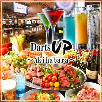 Darts up 秋葉原店のイメージ写真