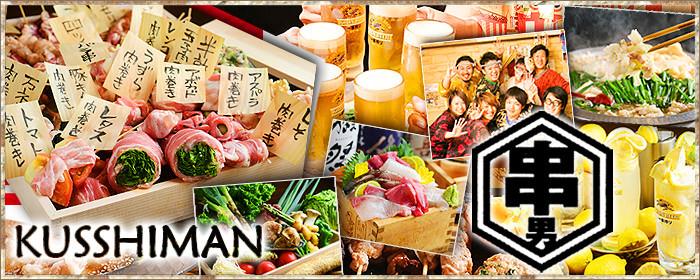 博多串とレモンサワーのお店 KUSSHI 串男 MANのイメージ写真