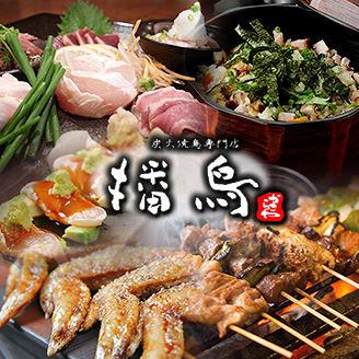 炭火焼鳥専門店 播鳥 京橋店のイメージ写真