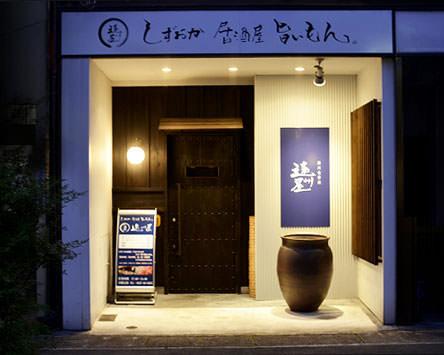 掛川食番楽 遠州屋のイメージ写真
