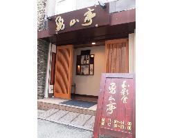 和彩食 勇山亭のイメージ写真