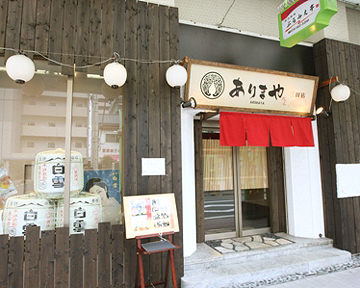 ありまや 三田店のイメージ写真