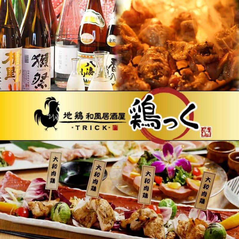炭火 個室居酒屋 鶏っく 大阪駅前うめきた店のイメージ写真