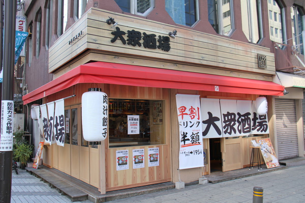 心斎橋/堀江/新町_名物!肉汁餃子 大衆酒場 ぴたり 東心斎橋店_写真