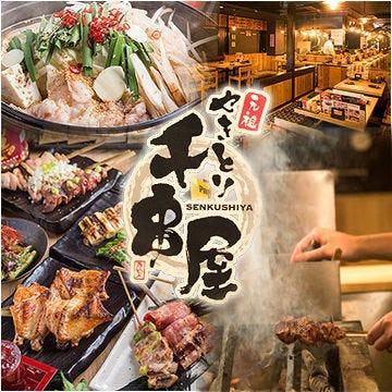 やきとり 千串屋 中山店のイメージ写真