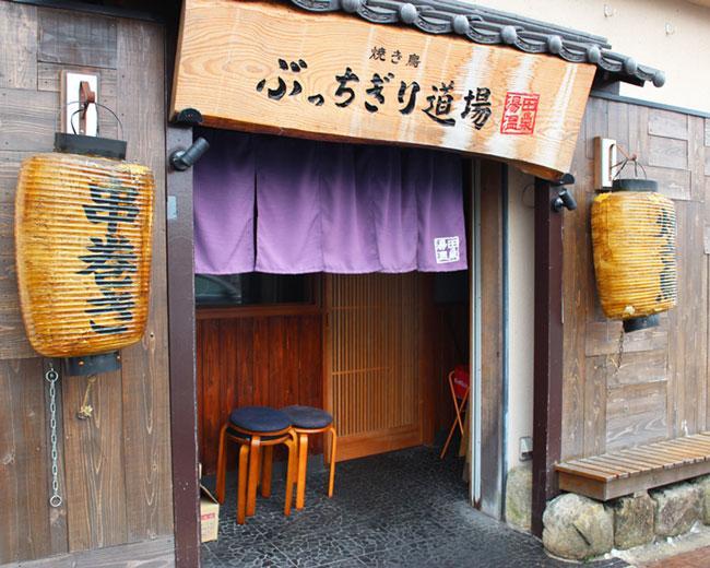 Bucchigiri Dojo image