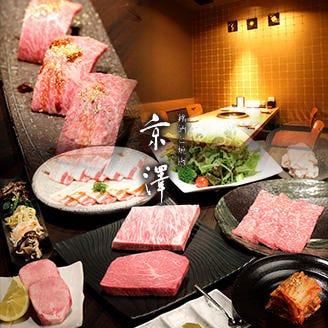 銘酒と焼肉 京澤のイメージ写真
