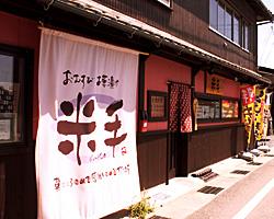 おむすび お茶漬け 米手のイメージ写真