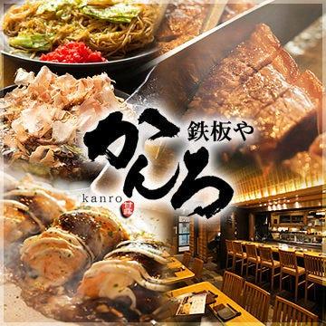 鉄板や かんろ 浜松町店のイメージ写真