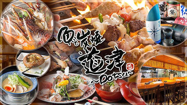 魚と炭焼 道津のイメージ写真