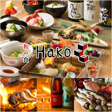 和の食 Hakoのイメージ写真