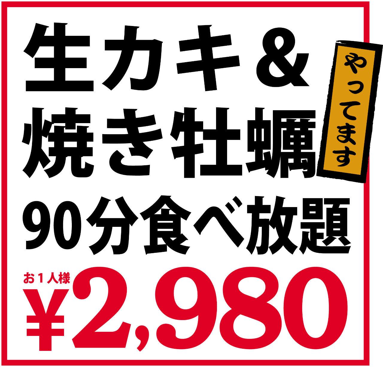 活き貝刺身・生カキ かきえもん 藤が丘店のイメージ写真