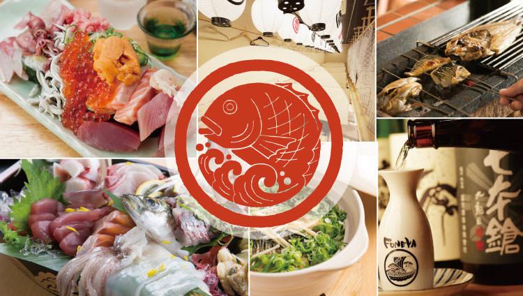 刺身と魚飯 FUNEYAのイメージ写真