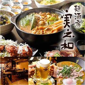 麺酒房 実之和 赤坂店のイメージ写真