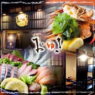 旬菜美食 おゆきのイメージ写真