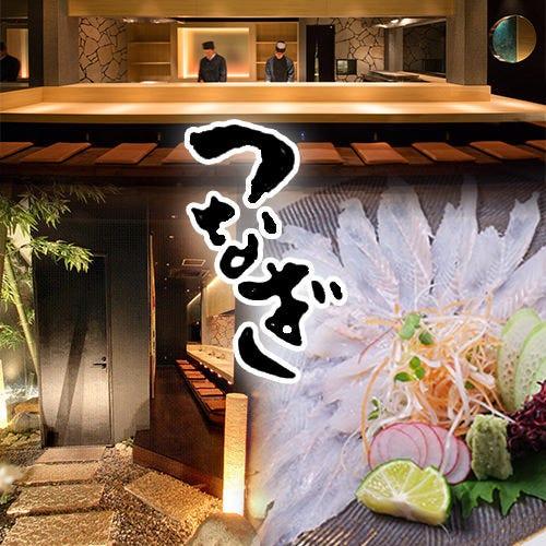 つなぎ TSUNAGIのイメージ写真