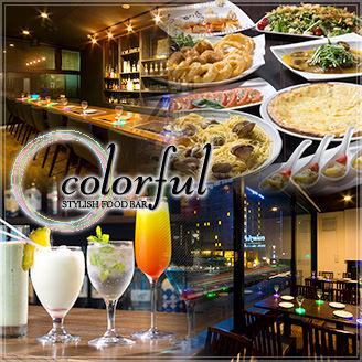 colorful 【カラフル】のイメージ写真