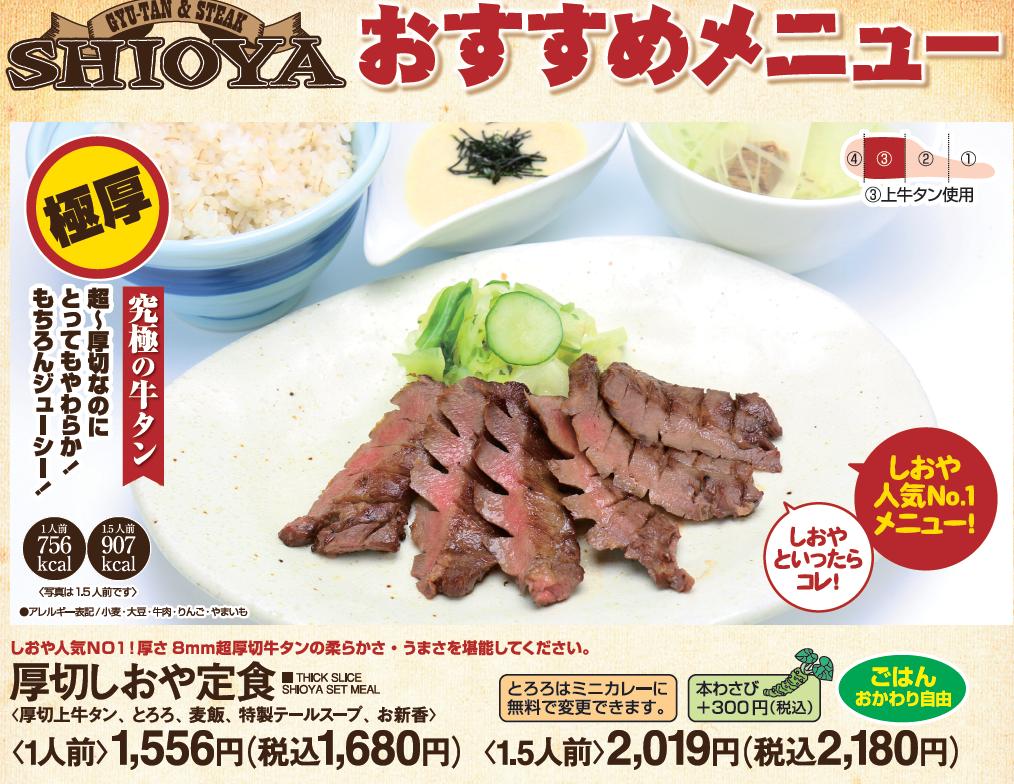 炭火牛タン焼 しおや 三島駅店のイメージ写真