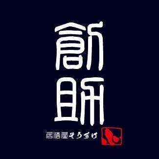 創助 山形香澄町店のイメージ写真