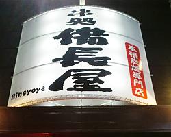 倉敷/総社/笠岡_串処 備長屋_写真2