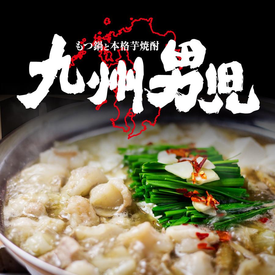 九州男児 秋田川反店のイメージ写真