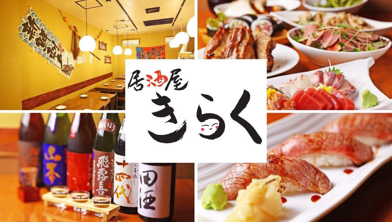 寿司居酒屋 きらくのイメージ写真