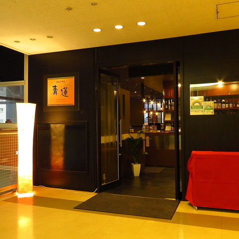 健康中華庵 青蓮 蒲田東口店のイメージ写真