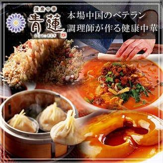 健康中華庵 青蓮 戸塚モディ店のイメージ写真