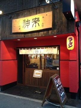 熟成麺屋 神来のイメージ写真