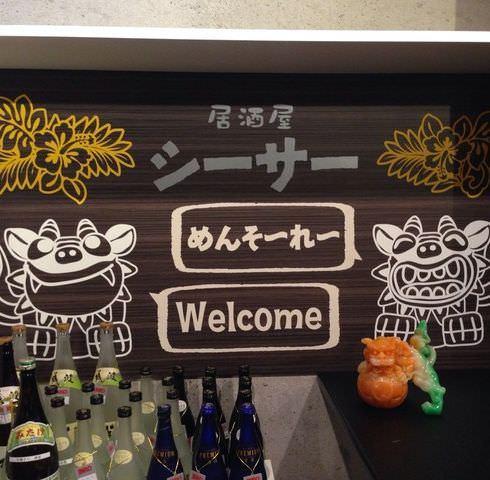 居酒屋 シーサーのイメージ写真