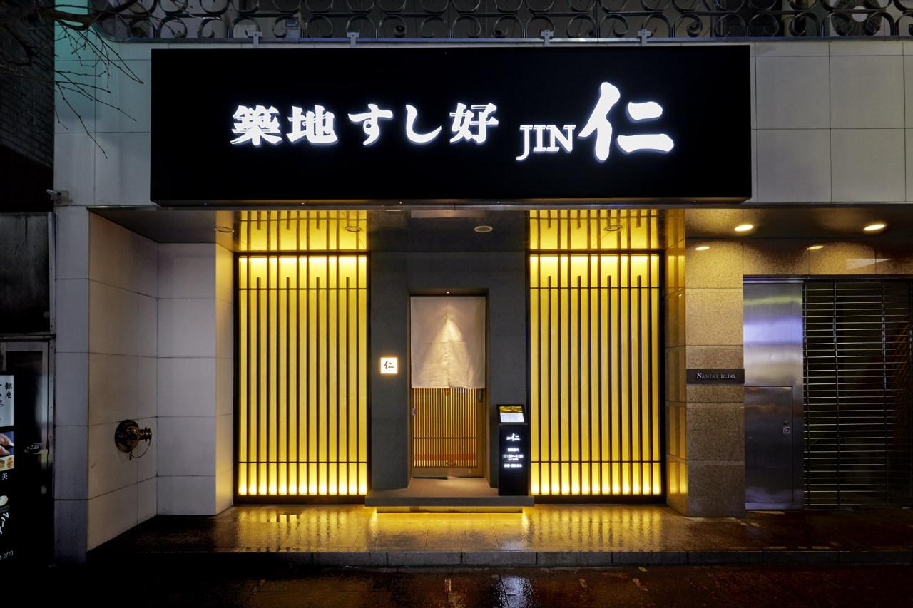 築地すし好 仁 銀座並木通り店のイメージ写真