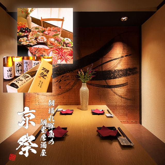朝捕れ鮮魚の個室居酒屋 京祭のイメージ写真