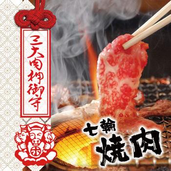 南九州産黒毛和牛 焼肉ホルモン 島津のイメージ写真