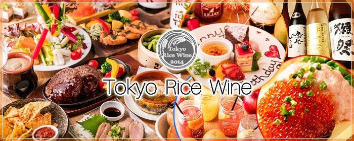 Tokyo Rice Wine 新百合ヶ丘店のイメージ写真