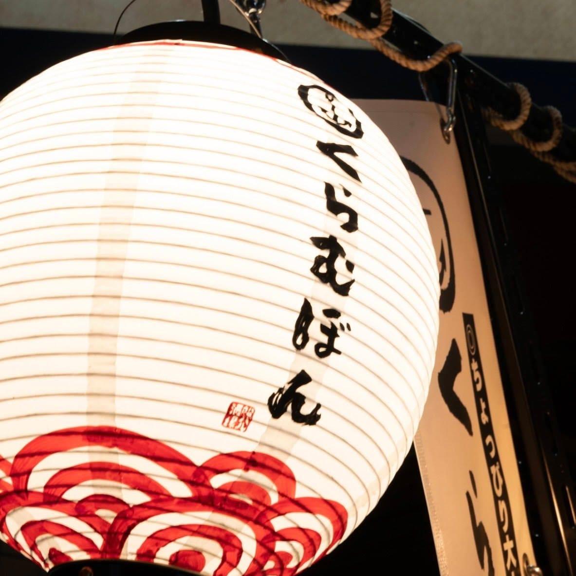 塩釜口_船バル酒場 くらむぼん_写真