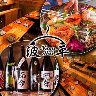 個室×日本酒 立川 波平のイメージ写真