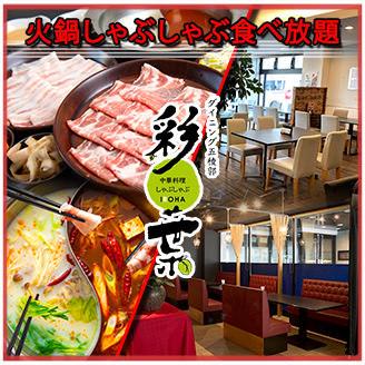 函館/渡島_旬菜しゃぶしゃぶ 葉な彩_写真