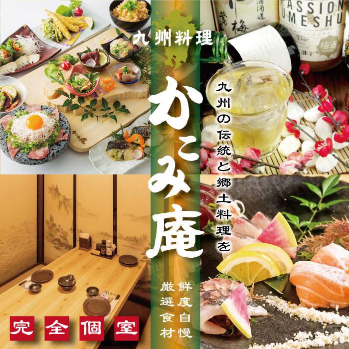 全席完全個室 九州料理 かこみ庵 佐賀愛敬店のイメージ写真