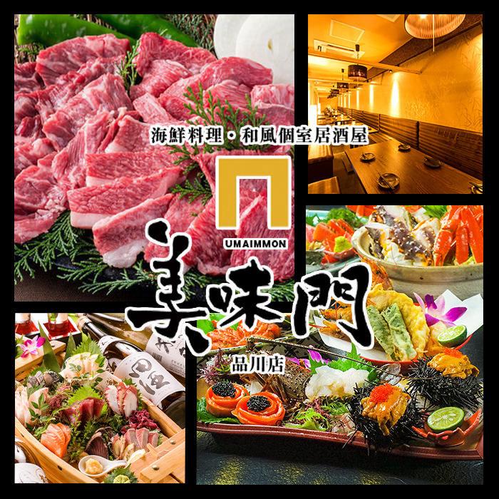 個室×厳選食材のお店 美味門‐うまいもん‐品川店のイメージ写真