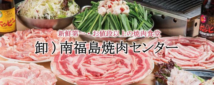 福島_卸)南福島焼肉センター_写真