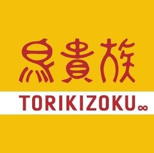 焼鳥屋 鳥貴族 上野昭和通り店のイメージ写真